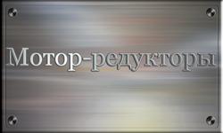 ДЕТАЛИ МОТОР-РЕДУКТОРОВ