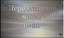 Передаточное число- 20