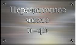 Передаточное число-40