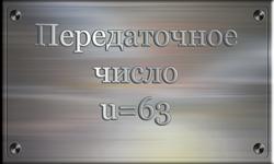 Передаточное число 63
