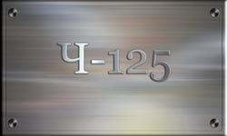 Ч-125