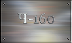 Ч-160