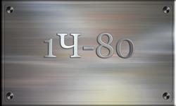 1Ч-80