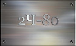 2Ч-80