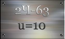 Передаточное число-10.0