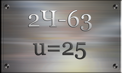 Передаточное число 25