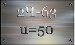 Передаточное число 50