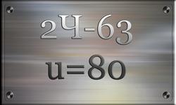 Передаточное число 80