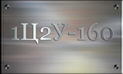 1Ц2У-160