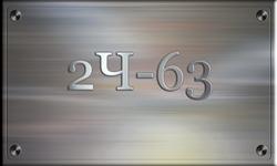 2Ч-63