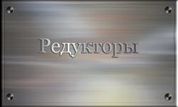 ДЕТАЛИ РЕДУКТОРОВ
