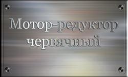 Мотор-редуктор червячный