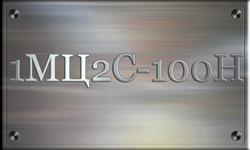 1МЦ2С-100Н