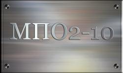 Мотор-редуктор МПО2-10